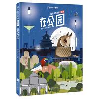 北京城市自然故事:在公园 联合天畅