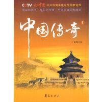 中国传奇1