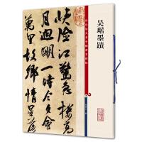 吴琚墨迹(彩色放大本中国著名碑帖・第九集)