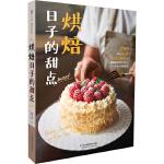 烘焙日子的甜点(汉竹)