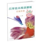 闫学绘本阅读课程实施手册(三年级)