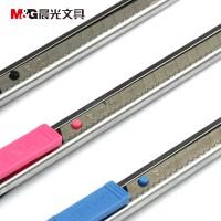 晨光文具9mm金属美工刀 裁纸刀 壁纸刀 带刀片ASS91314
