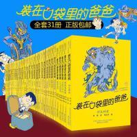 装在口袋里的爸爸 新版1-31册 天气控制器 杨鹏的书代表作品系列 畅销儿童文学书籍 颠倒沙漏 3-4-5-6年级课外