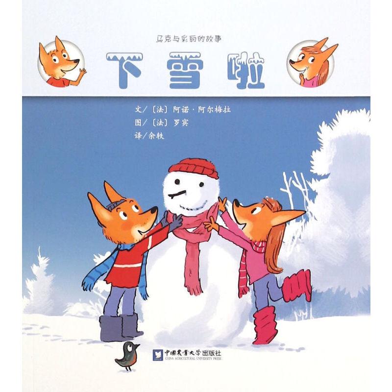 正版 下雪啦 幼儿儿童绘本 0-3岁3-6周岁幼儿园儿童睡前故事书 6-12周
