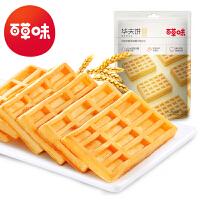 【百草味-华夫饼168gx2袋】好吃点心零食小吃特产美食休闲袋装