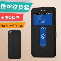 中兴努比亚z9max手机套大牛4手机壳nx512j保护套nx510j外壳