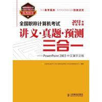 全国职称计算机考试讲义・真题・预测三合一――PowerPoint 2003中文演示文稿(不提供光盘内容)