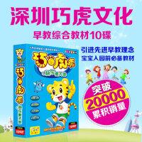 正版巧乐虎dvd光盘 幼儿童早教学龄前综合教材高清碟片