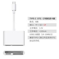 TYPE-C读卡器OTG数据线USB3.0高速TF/U盘CF多功能SD多合一转接器 (CF版)【支持:TF / SD /