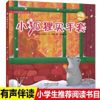 正版精装小狐狸买手套 打动孩子心灵的世界经典绘本故事书二三年级必读3-6-9岁有声伴读睡前故事畅销儿童文学图画书9-1