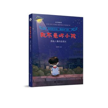 我不是坏小孩:流动儿童的逆成长 此书献给全国3500万流动儿童和成长中的孩子们。 逆风的方向,勇敢去飞翔。