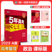 曲一线官方正品2022版53A政治全国卷5年高考3年模拟 五年高考三年模拟政治总复习