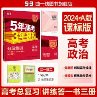 曲一线官方正品2021版53A政治全国卷5年高考3年模拟 五年高考三年模拟政治总复习