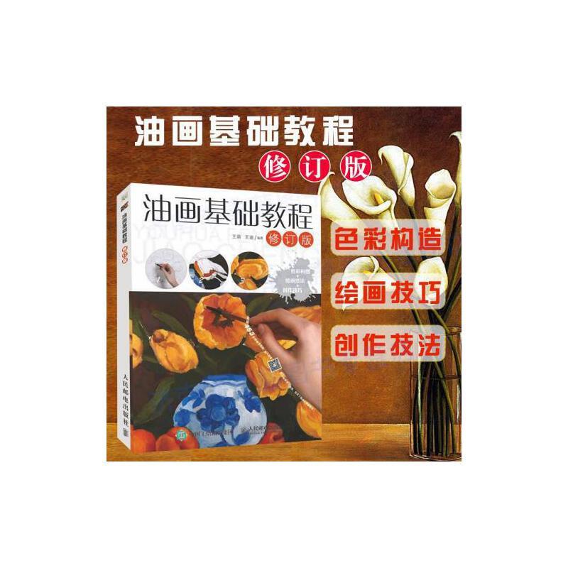油画基础教程(修订版)零基础油画入门教程书自学油画技法油画风景教程