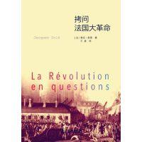 拷问法国大革命 【法】雅克・索雷 商务印书馆