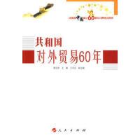 【正版二手书9成新左右】共和国对外贸易60年―庆祝新中国成立60周年种重点图书 裴长洪 ,王万山 人民出版社