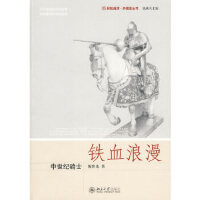 【二手旧书9成新】 铁血浪漫――中世纪骑士 倪世光 北京大学出版社 9787301165362