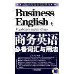商务英语必备词汇与用法