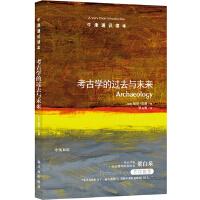 牛津通识读本:考古学的过去与未来(中英双语)