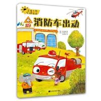 交通工具互动童话.消防车出动