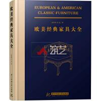 欧美经典家具大全 家具与软装设计参考书 欧式美式法式现代北欧家具凳椅桌柜子沙发床书籍