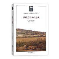 英格兰景观的形成(英国史前沿译丛) 商务印书馆