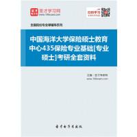 2019年中国海洋大学保险硕士教育中心435保险专业基础[专业硕士]考研全套资料/考研教材/考研复习资料/历史考研试卷