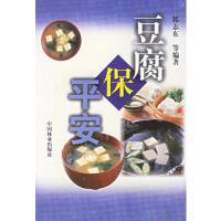 【二手书旧书9成新】豆腐保平安韩志东中国林业出版社9787503832321
