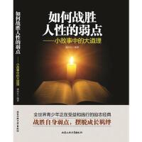 【二手书8成新】如何战胜人性的弱点―小故事中的大道理 潘鸿生 北京工业大学出版社