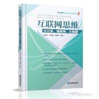 【二手书8成新】互联网思维云计算、物联网、大数据 余来文 9787509633205