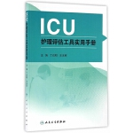 ICU护理评估工具实用手册 丁炎明,王玉英 人民卫生出版社 9787117228213以售价为准,售价高于定价,介意者