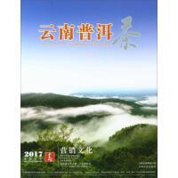 云南普洱茶(2017春)云南科技出版社有限责任公司 云南科技出版社9787558704529