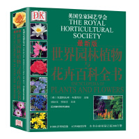 DK 世界园林植物与花卉百科全书(最新版)(英国皇家园艺学会推荐,8000种植物,4250幅彩图,全球销量超过200多