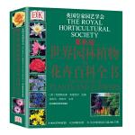 DK 世界园林植物与花卉百科全书(最新版)(英国皇家园艺学会推荐,8000种植物,4250幅彩图,全球销量超过200多万册)