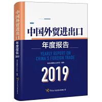 中国外贸进出口年度报告(2019)