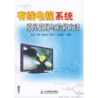 【二手旧书9成新】 有线电视系统常见故障与检修方法 金正 人民邮电出版社 9787115123541