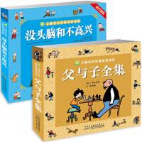 父与子全集 没头脑和不高兴 注音版漫画书 彩色双语版 3-6岁儿童连环画小人书 7-10-12岁少儿经典读物 一二年级