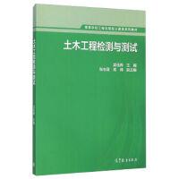 全新正版土木工程检测与测试 吴佳晔,张志国,高峰 9787040419757 高等教育出版社