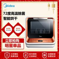 Midea/美的 M1范免安装自动洗碗机立式家用美的洗碗机净重12.5Kg迷你智能嵌入式 琥珀橙色耗水量4.5L