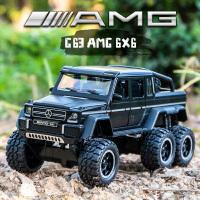 奔驰G63合金车模6X6皮卡越野车避震声光小汽车模型男孩儿童玩具车