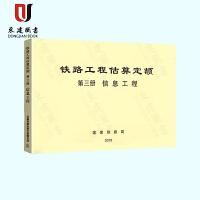 铁路工程估算定额 第三册:信息工程