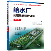给水厂处理设施设计计算(第三版)