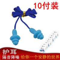 10付 防噪音耳塞工业挂绳工作隔音防护耳塞劳保用品消音游泳耳塞