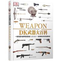 DK武器大百科一部兵器与装甲的视觉史 政治军事兵器 英国皇家军械库博物馆 童书7-10岁科普百科 一座收藏在家的博物馆