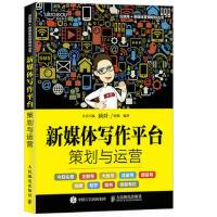 【正版二手书9成新左右】新媒体写作平台策划与运营 哈默 人民邮电出版社