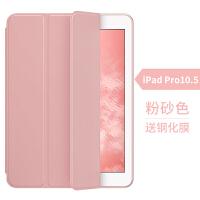 苹果ipad pro10.5保护套硅胶ipad air3防摔全包外壳爱派pro10.5潮薄a1852 【送钢化膜】20