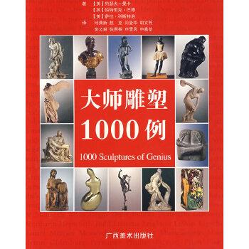 大师雕塑1000例