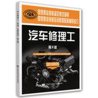 汽车修理工(技师 高级技师)(第二版)―国家职业资格培训教程辅导练习