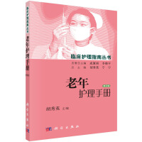 老年护理手册(第2版)