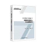 乡村振兴战略下中国农村老年人社会保障研究